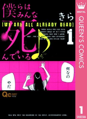 僕らはみんな死んでいる♪ 1 【期間限定 無料お試し版】 (クイーンズコミックスDIGITAL)の詳細を見る