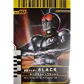 仮面ライダーバトル ガンバライド BLACK 【スペシャル】 No.2-051