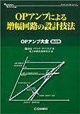 OPアンプ大全〈第4巻〉OPアンプによる増幅回路の設計技法 (アナログ・テクノロジシリーズ)