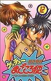 ゲッチューまごころ便 12 (少年チャンピオン・コミックス)