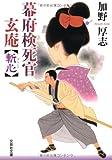 【文庫】 幕府検死官 玄庵 斬心(ざんしん) (文芸社文庫 か 1-2)