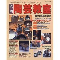 入門陶芸教室―土の温もりいっぱい、暮らしの器を自分でつくる (レッスンシリーズ)