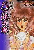 八ツ辻の塔: 霊感お嬢★天宮視子シリーズ (HONKOWAコミックス)