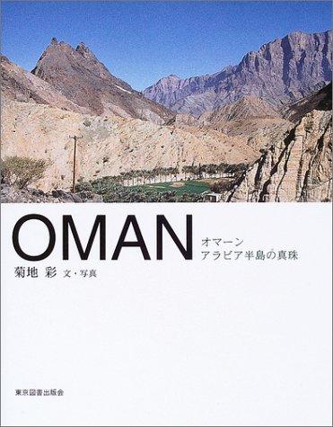OMAN―オマーン アラビア半島の真珠
