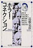ホラー・コネクション―高橋克彦迷宮コレクション (角川文庫)