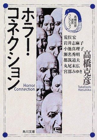 ホラー・コネクション―高橋克彦迷宮コレクション (角川文庫)の詳細を見る