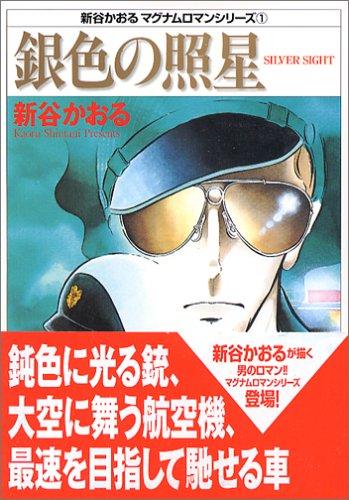 銀色の照星 (MF文庫—新谷かおるマグナムロマンシリーズ (7-29))