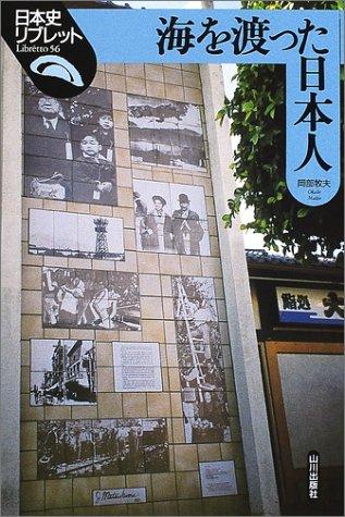 海を渡った日本人 (日本史リブレット)の詳細を見る