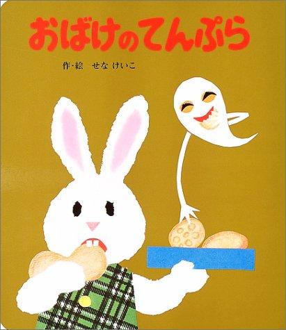 おばけのてんぷら (ポプラ社のよみきかせ大型絵本)の詳細を見る