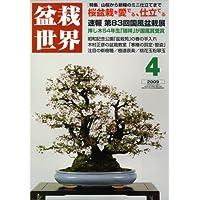 盆栽世界 2009年 04月号 [雑誌]