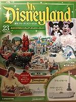 週刊マイディズニーランド vol.23