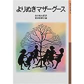 よりぬきマザーグース (岩波少年文庫)