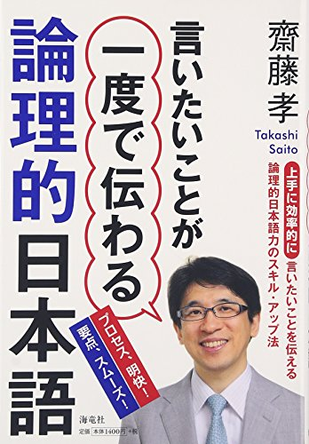 言いたいことが一度で伝わる論理的日本語の詳細を見る