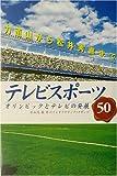 テレビスポーツ50年―オリンピックとテレビの発展 力道山から松井秀喜まで