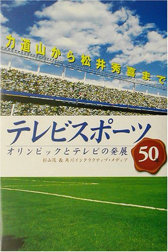 テレビスポーツ50年―オリンピックとテレビの発展 力道山から松井秀喜までの詳細を見る