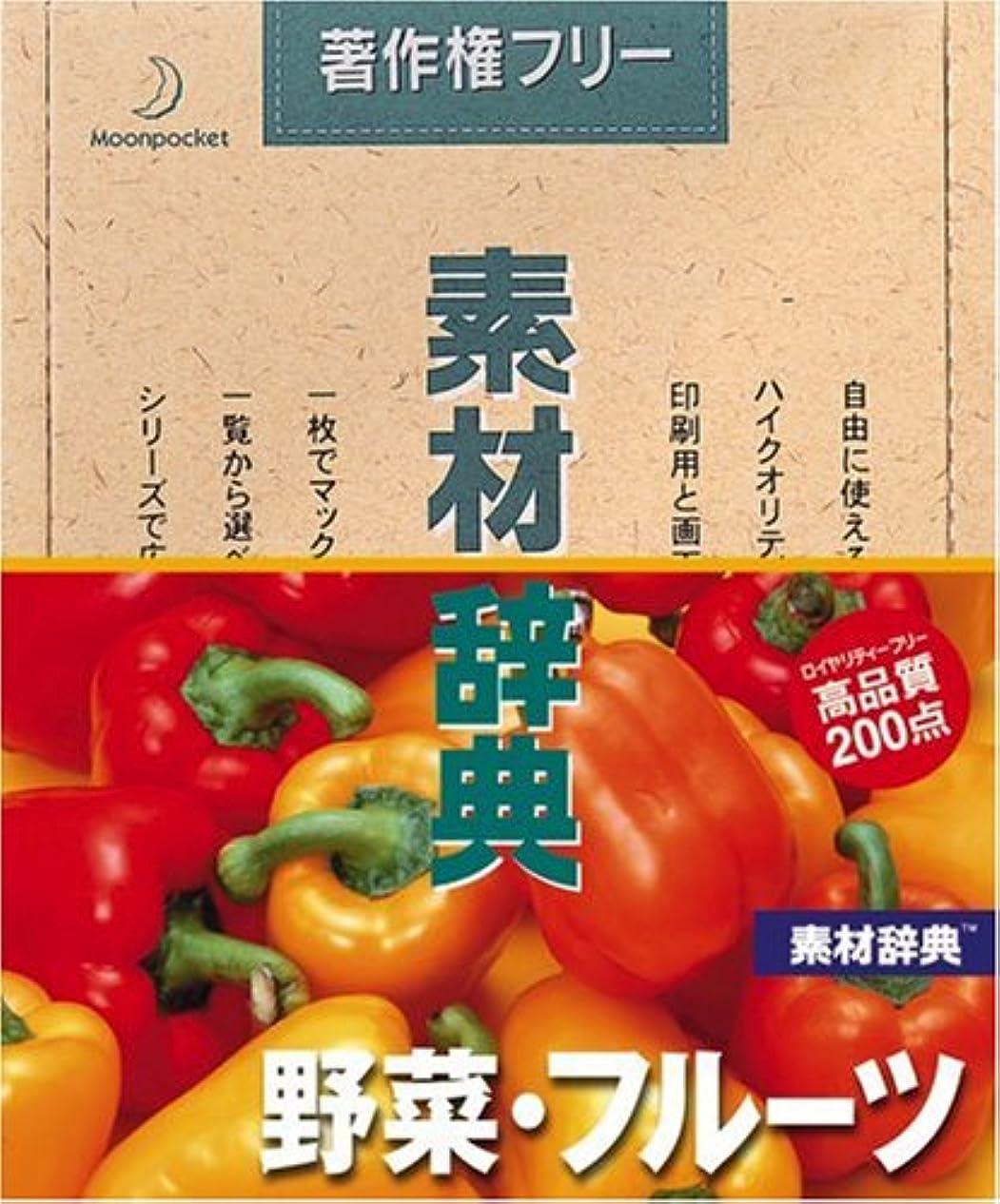素材辞典 Vol.14 野菜?フルーツ編
