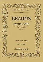 No.312 ブラームス/交響曲 第4番 Op.98 (Kleine Partitur)