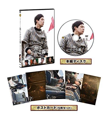 パク・ユチョン in 海にかかる霧 航海日誌 Part.Ⅱ〈公式メイキングDVD〉(初回限定生産)