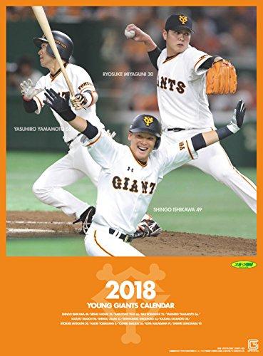 ヤングジャイアンツカレンダー2018