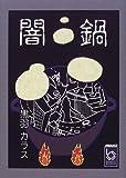 闇鍋 (ぶんりき文庫)