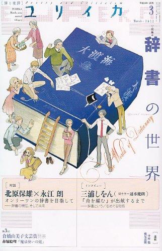 ユリイカ2012年3月号 特集=辞書の世界の詳細を見る
