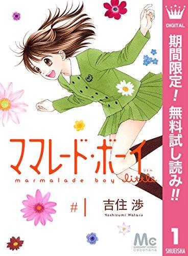 ママレード・ボーイ little【期間限定無料】 1 (マーガレットコミックスDIGITAL)の詳細を見る