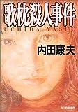 歌枕殺人事件 (ハルキ文庫)