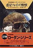惑星ツォイトの野獣―宇宙英雄ローダン・シリーズ〈221〉 (ハヤカワ文庫SF)