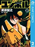 ユンボル―JUMBOR― 2 (ジャンプコミックスDIGITAL)