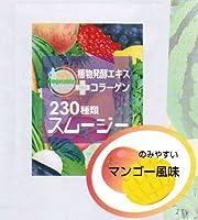 植物発酵エキス+コラーゲン230種類 スムージ180g まとめて2パック