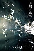 古川日出男『小説のデーモンたち』の表紙画像