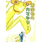 黄金色のカマキリ
