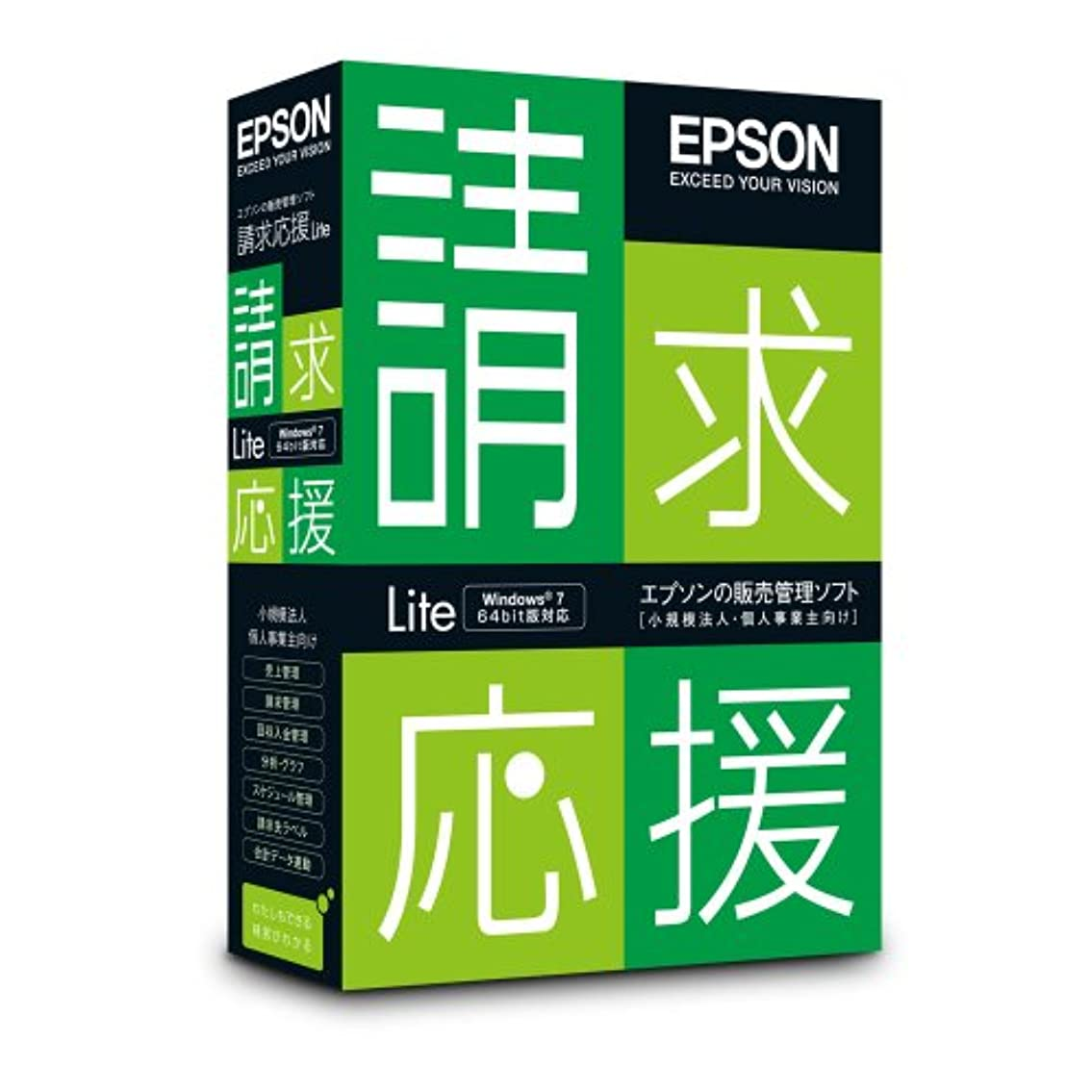 エプソン 請求応援Lite スタンドアローン版 Ver.2.07