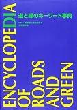 道と緑のキーワード事典