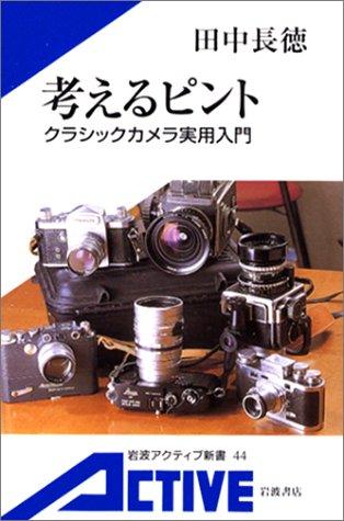 考えるピント―クラシックカメラ実用入門 (岩波アクティブ新書)の詳細を見る