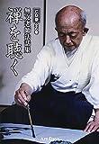 無文老師法話集 禅を聴く CD全6巻 ()