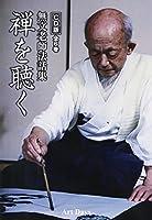 無文老師法話集 禅を聴く CD全6巻 (<CD>)