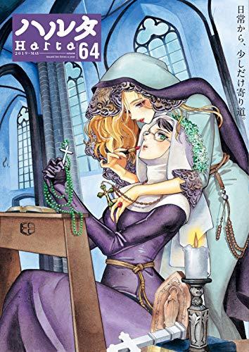 ハルタ 2019-MAY volume 64 (ハルタコミックス)