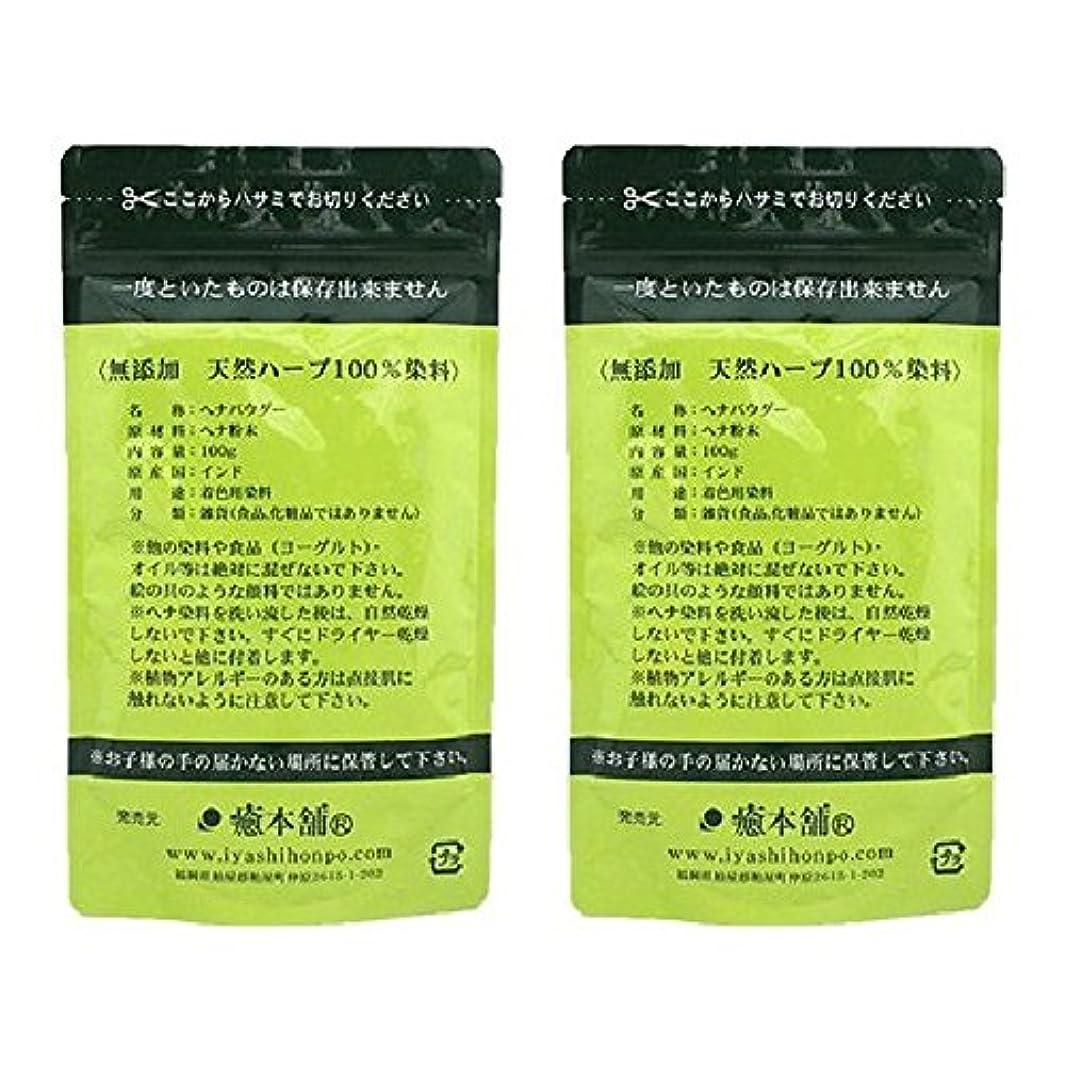 第有益操作可能天然染料100% 癒本舗 ヘナ 100g×2個セット 白髪染め ノンシリコン ヘアカラー ヘナカラー