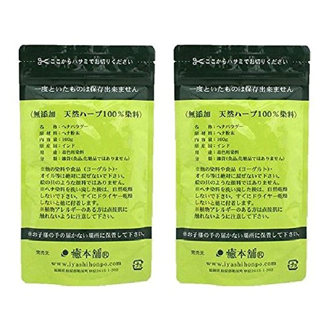 廃止破滅的な悪性の天然染料100% 癒本舗 ヘナ 100g×2個セット 白髪染め ノンシリコン ヘアカラー ヘナカラー