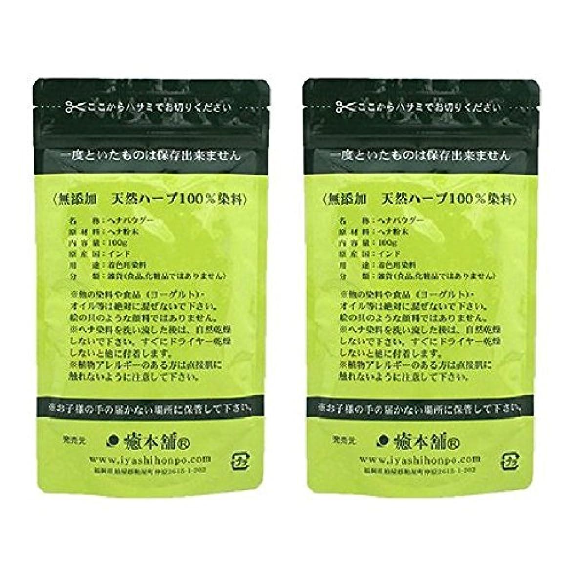 天然染料100% 癒本舗 ヘナ 100g×2個セット 白髪染め ノンシリコン ヘアカラー ヘナカラー