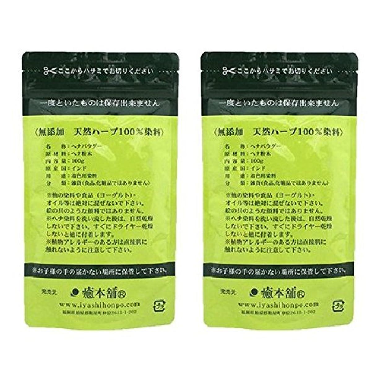 醸造所ぐるぐるびっくりする天然染料100% 癒本舗 ヘナ 100g×2個セット 白髪染め ノンシリコン ヘアカラー ヘナカラー
