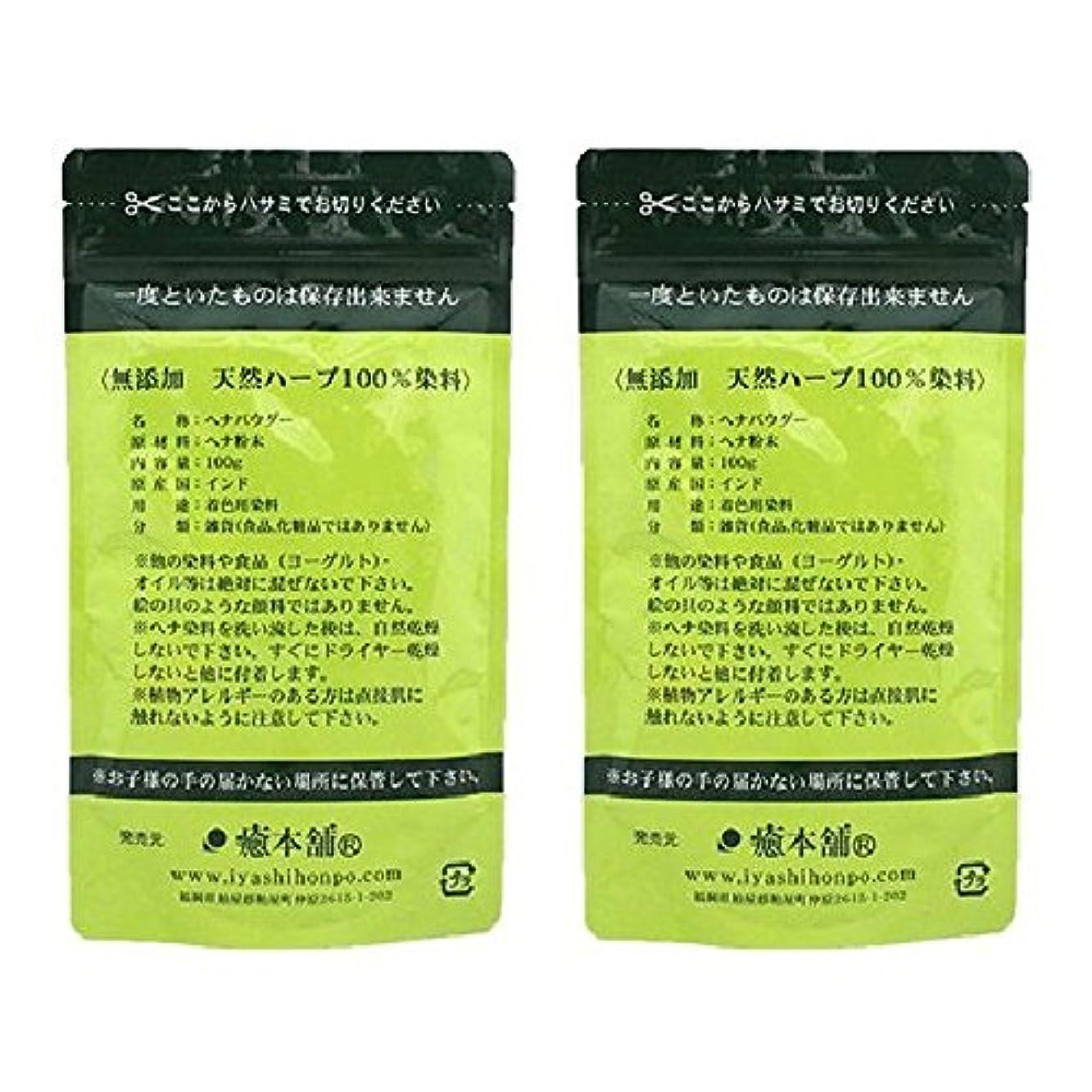 吸収スナックマイクロフォン天然染料100% 癒本舗 ヘナ 100g×2個セット 白髪染め ノンシリコン ヘアカラー ヘナカラー