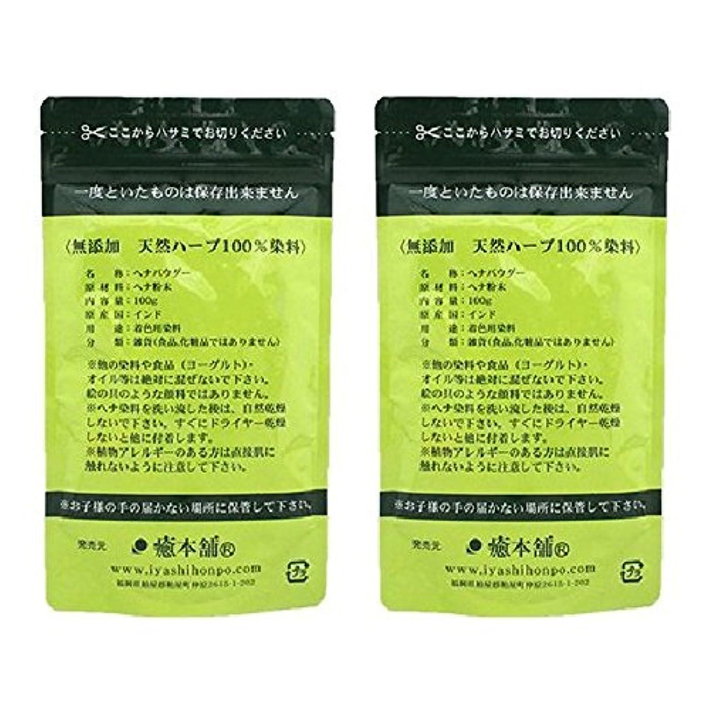 ヒューズ含める閃光天然染料100% 癒本舗 ヘナ 100g×2個セット 白髪染め ノンシリコン ヘアカラー ヘナカラー