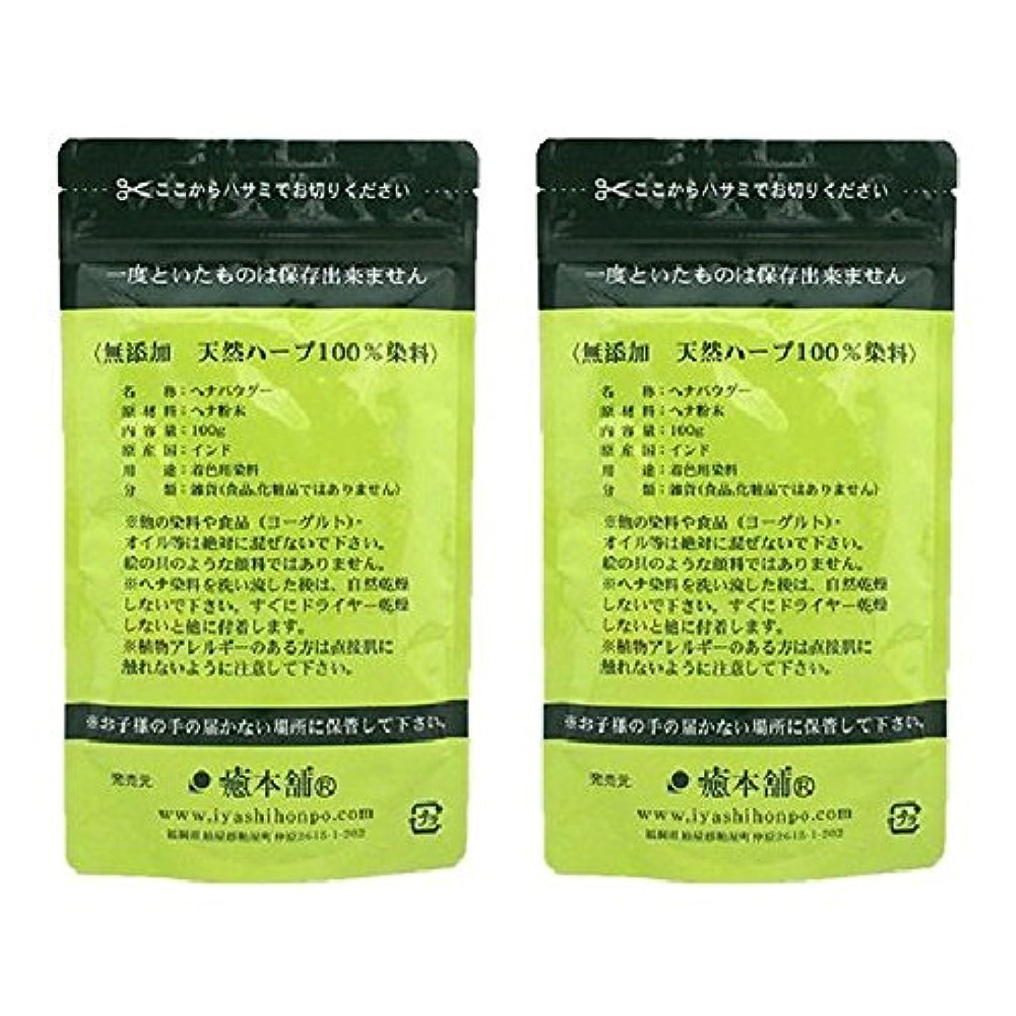 針アーサーコナンドイル排泄する天然染料100% 癒本舗 ヘナ 100g×2個セット 白髪染め ノンシリコン ヘアカラー ヘナカラー