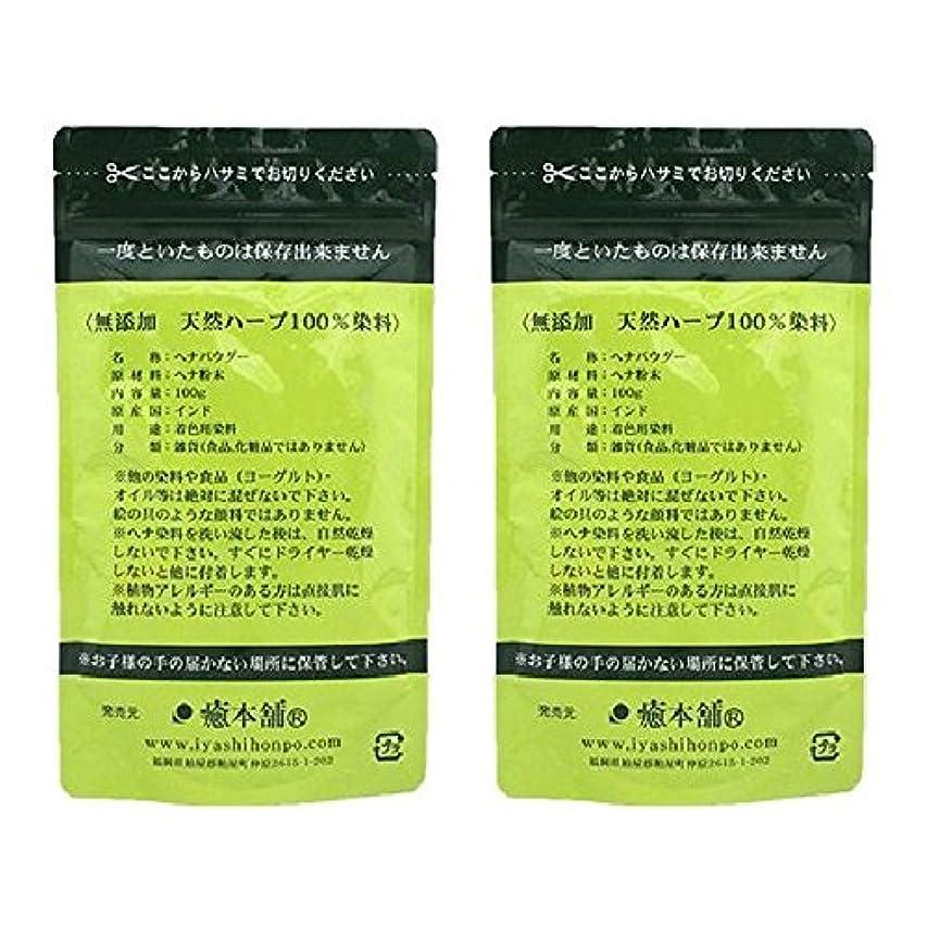 粗い静かにふさわしい天然染料100% 癒本舗 ヘナ 100g×2個セット 白髪染め ノンシリコン ヘアカラー ヘナカラー