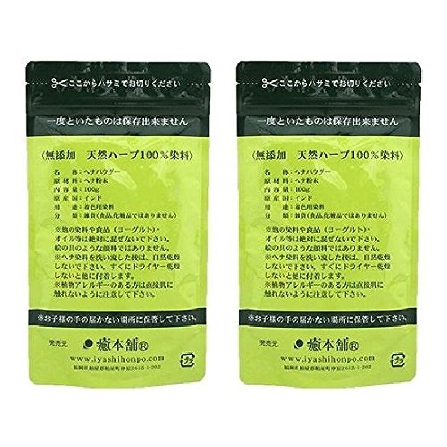 インフラフレッシュ一次天然染料100% 癒本舗 ヘナ 100g×2個セット 白髪染め ノンシリコン ヘアカラー ヘナカラー