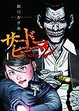 サード・ヒューマン(1) (アース・スターコミックス)