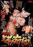 蛇炎の母娘肉壺蟻痴獄 本宮杏珠 シネマジック [DVD]