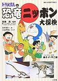 ドラえもんの恐竜ニッポン大探検 (ビッグコロタン)